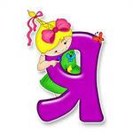 Профессиональная компетентность педагога дошкольного учреждения в сфере интеллектуального развития детей