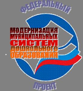 Модернизация дошкольного образования