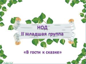 Конспект НОД