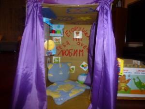"""Консультация для родителей """"Развивающий домик для малыша"""""""