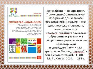Программа Детский сад - дом радости