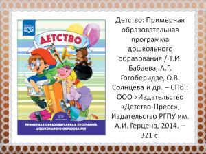 Программа Детство