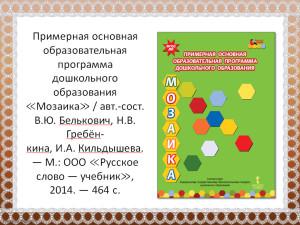 Программа Мозаика