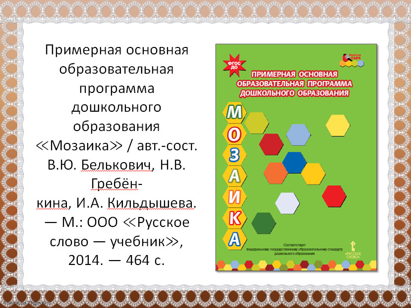 программа для мозаики из фото