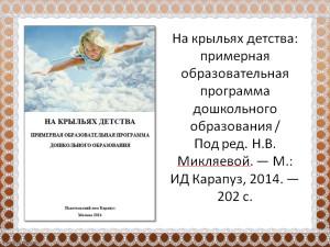 Программа На крыльях детства