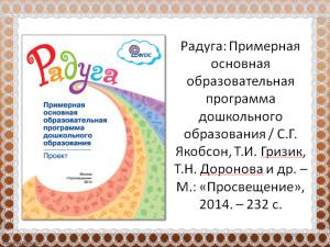 Программа Радуга