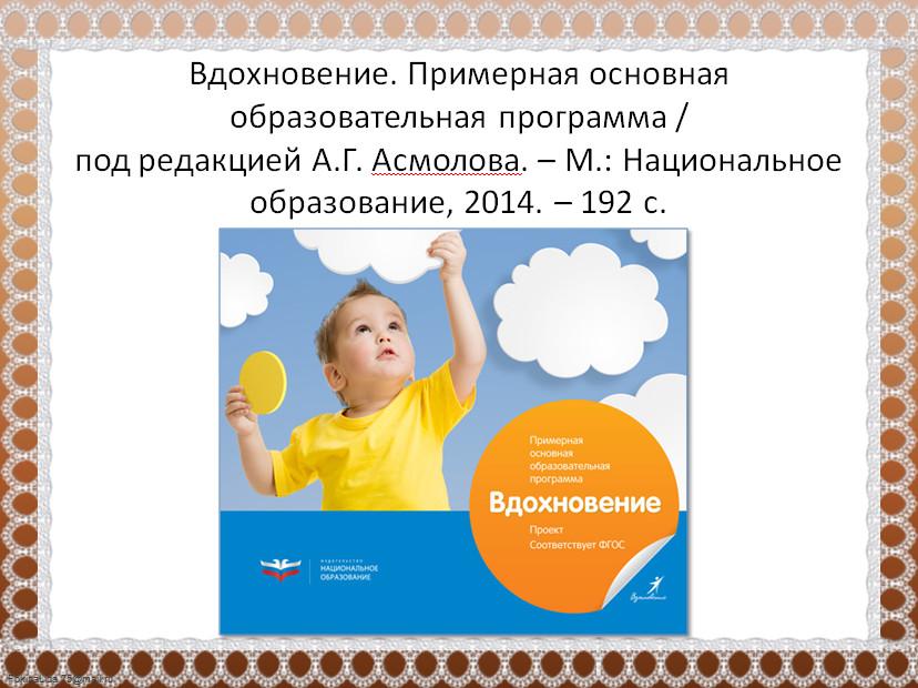 образовательная программа на крыльях детства