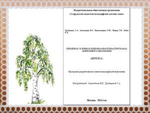 Прогроамма Березка