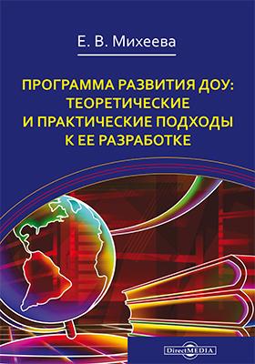 Miheeva_Programma_razvitiya_DOU_978_5_4475_5875_8