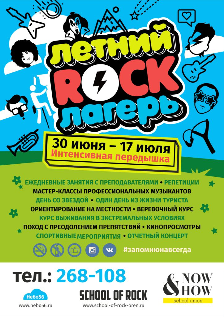 Summer camp_School of rock_А2_1 (2)