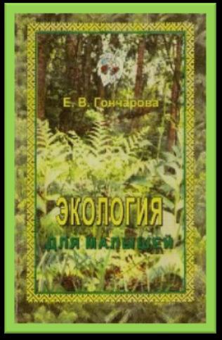 ecologiya dlya malishey