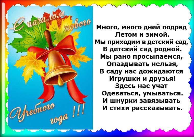 novyiy-uchebnyiy-god